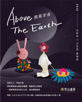 Above the earth 開幕茶會